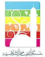 islamic designs new logo by moslem-d