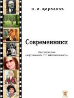Cover to 'Contemporaries' book of meetings by Vipra-Ur