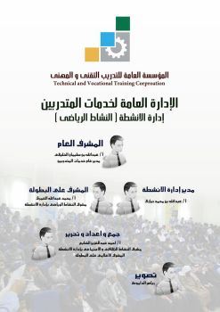 Flyer Report Sport by amr-ragab