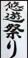 Calligraphy by KaitoVIP