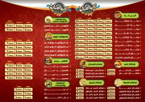 El Fanan Menu Back by xmangfx