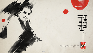 ART - Ahly in Japan campaign 4 by endlessway