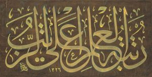 Knowledge by ACalligraphy