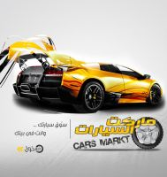 Cars markt by grfixds