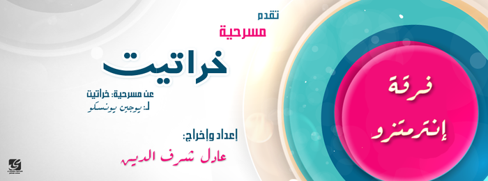 Facebook-cover intermezzo theater by yasmeen-suliman