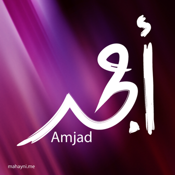 Freestyle Arabic Names by Mahayni