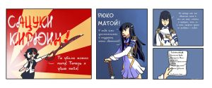 Satsuki Kiryuin's To Do List By Dragon-crusade-rus by lezisell