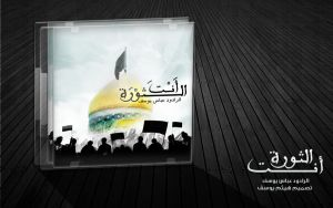 You are the revolution - CD Cover by HaithamYussef