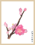 Chigiri-e Sakura Tree by vrlovecats