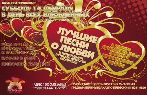 poster for rus stvalentine 09 by sounddecor