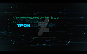 TRON Legacy by creatiVe5