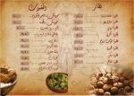 Menu 2 by rananaguib