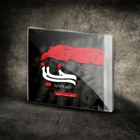 Haram Allah Ya Hussein Album by HeDzZaTiOn