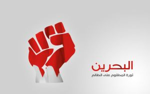bahrain revolution by 7sen