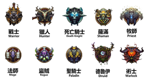 WOW's Classes icon by qfzpjm159