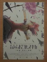 PMMM Rebellion - Movie Brochure - Front by Fubukio