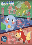 CoroCoro Page 2 by Itching2Design