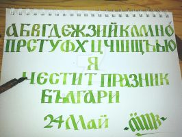 24 May Day of the Bulgarian alphabet by Milenist
