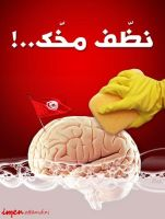 clean your brain by mzawer