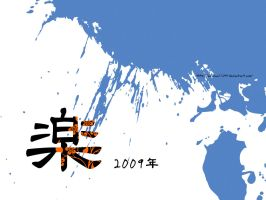 2009 Years Wallpaper by AoiSora51244