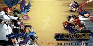 PokeSpe HGSS - Triple battle by Eifi--Copper