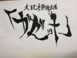 the Gazette logo by thesilversword