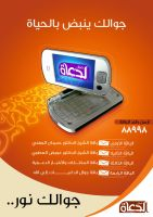 Aldoah Mobile by likhalid