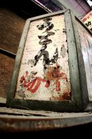 old japanese sign by m-o-r-t