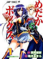 Medaka Box Volumen 1 by codegeman