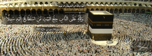 Surat AL Imran  Aya 97 -  FB Cover by LMA-Design