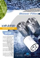Shower Filter Flyer by AnubisGraph