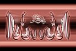 Allah SWT 3 by calligrafer