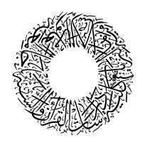 Islamic Calligraphy 6 by firdausmahadi