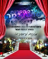 Invitation poster for school event by yuval10203
