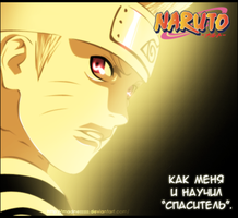 Naruto 544 by Madnesssss