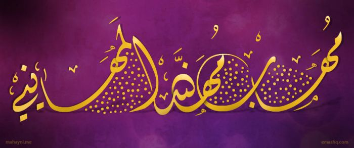 Mohab calligraphy by Mahayni