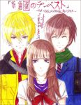 Zetsuen no Tempest by Riighted