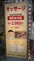 Japanese massage shop sign by Fantasmiki