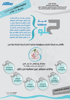 Brochure - 7lo n3esh by LIFE-VOICE