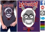 My Neighbor Miyazaki - T-shirt Design by Eeren