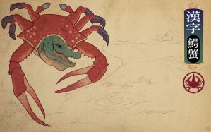 Wanikani:Allicrab by JDarnell