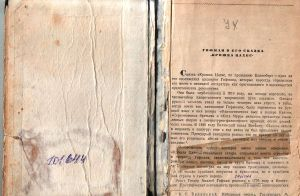 old book texture 4 by amka-stock