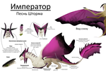 Song of Storm - Imperator by GoldenDraco