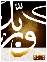Glorify Allah by calligrafer