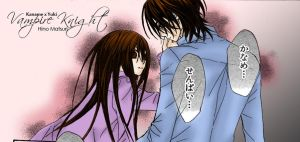 Vampire Knight - My Drug by Mystical-Elfs