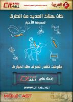 Cit4all advertising idea 1 Des by ahmedelzahra