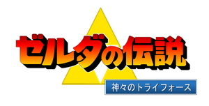Legend of Zelda : A Link to the Past logo HD (JP) by Muums