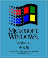 Microsoft Windows 3.2 Logo by DOS-Commander