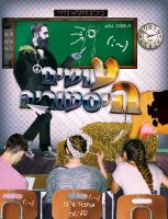 My School's Year Book Cover by yuval10203