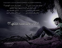 What is the cause ofmy sorrow by ahmed-Alsheme